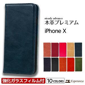 【ランキング1位受賞!】iPhone X XS ケース 本革 手