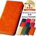 Galaxy S10+ HUAWEI ケース 手帳型 ガラスフィルム付 ギャラクシー S10,S9+ S9 S8 S8+ S7 Edge S6 HUAWEI Mate20 Pro HUAWEI nova lite..