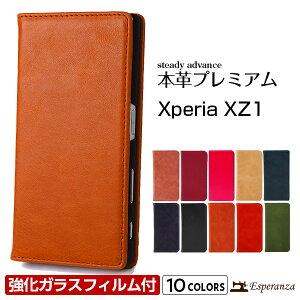【ランキング1位受賞!】Xperia XZ1 ケース 本革 手帳