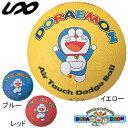 ユニックス UNIX ハロードッヂボール 2号 DRN-560 【ドッチボール レジャー ファミスポ レクレーション】