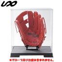 ユニックス UNIX Hero-BOX G-1 BB77-36 【野球 記念品 プレゼント グローブ