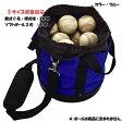 ユニックス UNIX 円形カラーボールケース S BX84-11 【野球 ソフトボール ボールケース ショルダー バッグ】