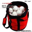 ユニックス UNIX 円形カラーボールケース L BX84-13 【野球 ソフトボール ボールケース ショルダー バッグ】