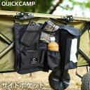 クイックキャンプ QUICKCAMP サイドポケット QC-PCT マルチポケット ドリンクホルダー ティッシュケース キャリーワゴン ローチェア