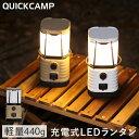 クイックキャンプ 充電式 防滴 LEDランタン ポータブル 無段階調節 アウトドア キャンプ用 ランタン 電球色 サンド QC-LLT200