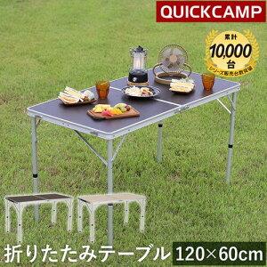アウトドア 折りたたみ テーブル ナチュラル バーベキュー キャンプ レジャー