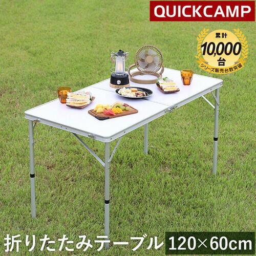 【送料無料】アウトドア 折りたたみ テーブル 120×60cm ホワイト AL2FT-12…...:esports:10579377