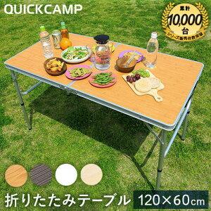 アウトドア 折りたたみ テーブル バンブー バーベキュー キャンプ レジャー ローテー
