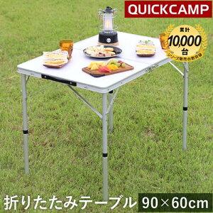 アウトドア 折りたたみ テーブル ホワイト バーベキュー キャンプ レジャー