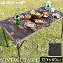 クイックキャンプ QUICKCAMP アウトドア 折りたたみテーブル 120×60cm 収納袋付き ヴィンテージライン QC-2FT120V 二つ折り 軽量 折り畳み ピクニックテーブル