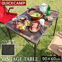 クイックキャンプ QUICKCAMP アウトドア 折りたたみテーブル 90×60cm 収納袋付き ヴィンテージライン QC-2FT90V 二つ折り 軽量 折り畳み ピクニックテーブル