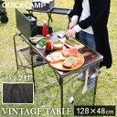 クイックキャンプ アウトドア キッチンテーブル 折りたたみ キャンプ用調理台 ヴィンテージライン QC-KT70Va