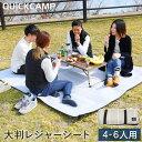 クイックキャンプ QUICKCAMP クッション レジャーシ...