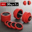 リーディングエッジ ラバーダンベル 30kg 単品 レッド LE-DB30