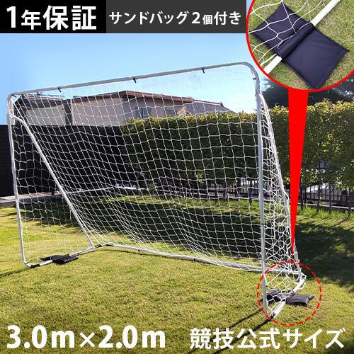 【送料無料】室内 屋外兼用 フットサルゴール 3m×2m 公式サイズ キャリーバッグ&土嚢…...:esports:10265700