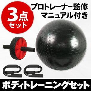 バランス アンチバーストバランスボール ブラック ローラー プッシュアップバー