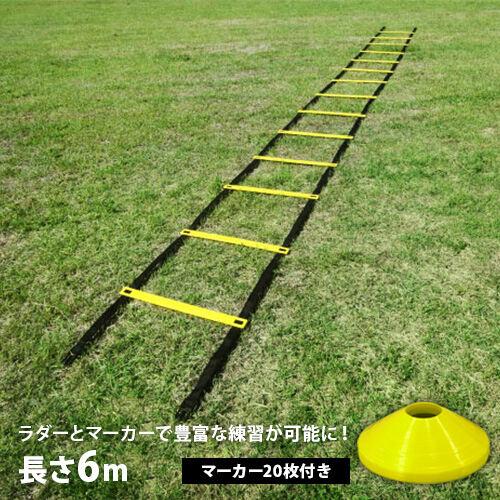 トレーニングラダー 6m コーン20枚付き ESTR-001 【ラダートレーニング サッカ…...:esports:10338683