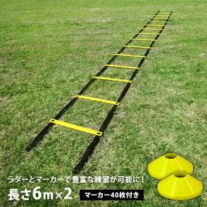 トレーニングラダー ラダートレーニング サッカー フットサル アジリティー