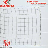 KANEYA カネヤ 上下白帯バレーボールネット PE36-DY K-1859DY 【 バレーボール ネット 試合用 備品 】【RCP】