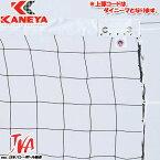 KANEYA カネヤ 9人制女子バレーボールネットPE36-DY K-1868DY 【 バレーボール ネット 試合用 備品 】