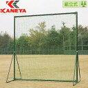 KANEYA カネヤ 防球フェンス2m×2m KB-1500 【 野球 練習 フリーバッティング 防護ネット 】
