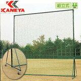KANEYA カネヤ 防球フェンス3m×3mキャスター付 KB-3500C 【 野球 練習 フリーバッティング 防護ネット 】【RCP】