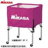 MIKASA(ミカサ) ボールカゴ 幕体 BC-SP-SS用 BCM-SP-SS V 【ボールカゴ ボールケース】