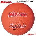 MIKASA(ミカサ) ソフトドッジボール1号 STD-1R O 【ドッヂボール 1号 小学生用】