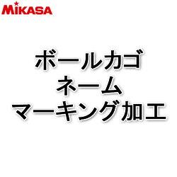 MIKASA(ミカサ)ボールカゴネーム代PBC【ネーム入れ加工マーキング】