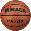 20日10:00-23日9:59迄エントリーでポイント+4倍 ミカサ MIKASA バスケットボール検定球7号人工皮革 CF700 茶