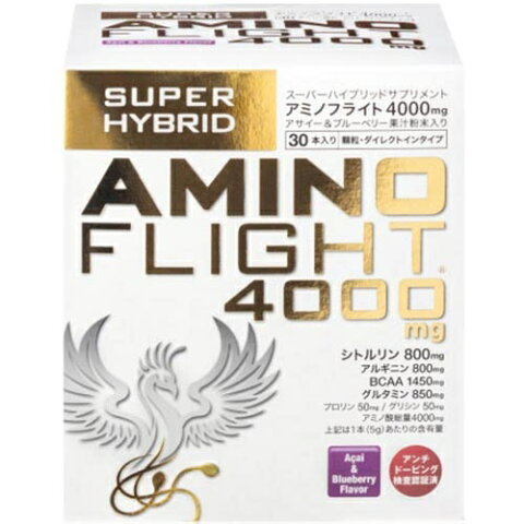 アミノフライト AMINO FLIGHT アミノ酸 4000mg アサイー&ブルーベリー風味 顆粒タイプ 30本入り