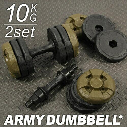 【送料無料】アーミーダンベル 10kg 2個セット グリーン LEDB-10AG*2 【無臭 重量調...:esports:10285168