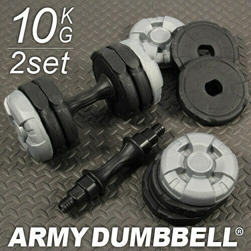 【送料無料】アーミーダンベル 10kg 2個セット ブラック LEDB-10BK*2 【無…...:esports:10285169