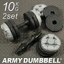 アーミーダンベル 10kg 2個セット ブラック LEDB-10BK*2