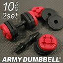 アーミーダンベル 10kg 2個セット レッド LEDB-10R*2