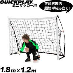 クイックプレイポータブルサッカーゴール1.8m×1.2m6KSR【組み立て式ミニサッカーゴールフットサル室内兼用】【espb】