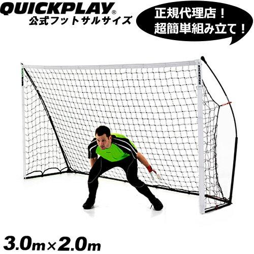 【送料無料】クイックプレイ ポータブル フットサルゴール 3.0m×2.0m 公式サイズ …...:esports:10515920