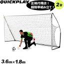 クイックプレイ QUICKPLAY ポータブル サッカーゴール 3.6m×1.8m 2台セット 組み立て