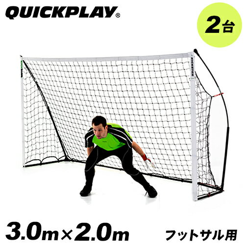 【送料無料】クイックプレイ ポータブル フットサルゴール 3.0m×2.0m 公式サイズ …...:esports:10515925