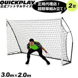 クイックプレイポータブルフットサルゴール3.0m×2.0m公式サイズ2台セット【組み立て式サッカーゴールフットサル室内兼用】【espb】