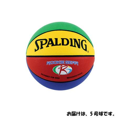 スポルディング SPALDING ルーキーギア レッド×グリーン 5号球 74-281Z