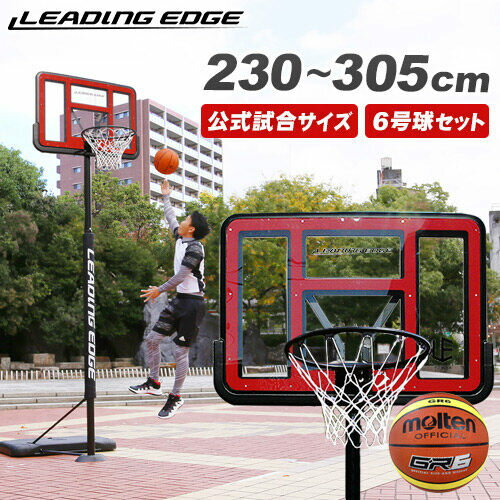 【送料無料】リーディングエッジ バスケットボール ゴール クリアボード 6号球セット LE-BS305R-06set 【バスケット 屋内外 ミニバスクリスマス プレゼント】【espb】