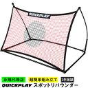 クイックプレイ QUICKPLAY スポットリバウンダー ELITE 1.5m×1.0m サッカー 競技チー