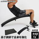 シットアップベンチ カーブ型 腹筋 背筋 腕立て用 LE-4CB 床保護マットセット