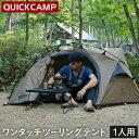 クイックキャンプQUICKCAMPダブルウォールツーリングテント1人用タンカラーQC-BEETLE1軽量アルミポール製アウトドアソロキャンプ用ライダーステント
