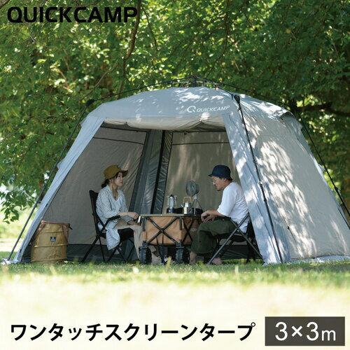 クイックキャンプ ワンタッチスクリーンタープ 3m