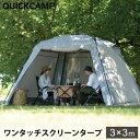 クイックキャンプ QUICKCAMP スクリーンタープ 3m...