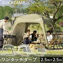 クイックキャンプ ワンタッチタープ 2.5m サンド QC-...