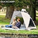 クイックキャンプ QUICKCAMP 2WAY サンシェード...