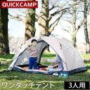 クイックキャンプ QUICKCAMP ワンタッチテント3人用 アイボリー QC-OT210n